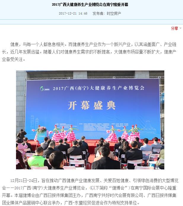 2017广西大健康养生产业博览会在南宁隆重开幕