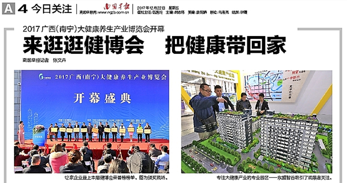 2017广西(南宁)大健康养生产业博览会开幕(图)